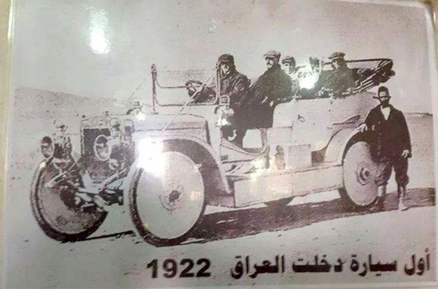 أول سيارة دخلت للعراق عام ١٩٢٢ First Car Got Into Iraq In 1922