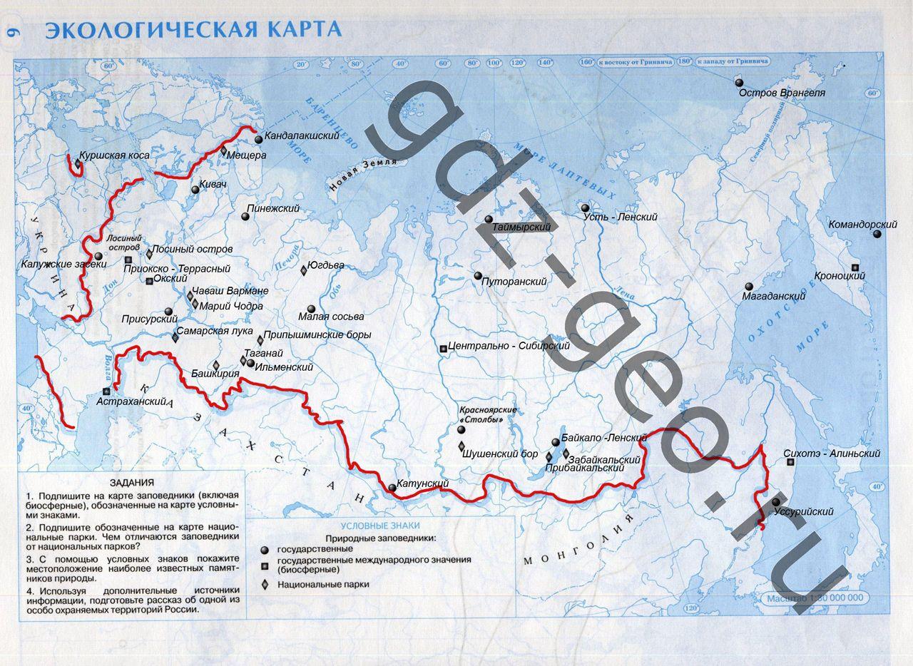Гдз география материков и стран тетрадь для практических работ 8 класс готовые решения