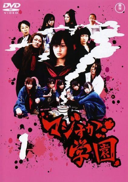 Caratula del DVD de la temporada 1 del drama Majisuka Gakuen, protagonizado por miembros de la banda AKB48.