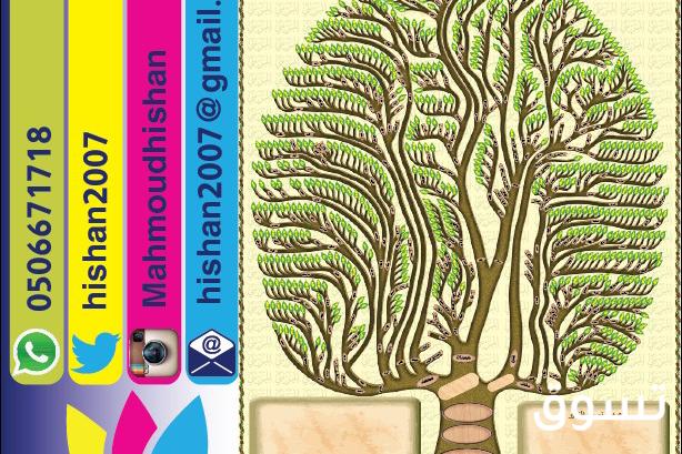 رسم وتصميم شجرة العائلة Family Tree Computer Service Tree