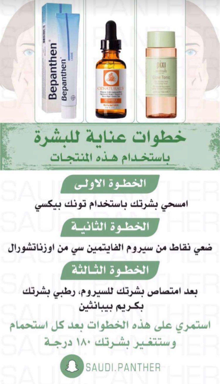 العناية بالبشرة Skin Care Treatments Facial Skin Care Routine Natural Skin Care Diy