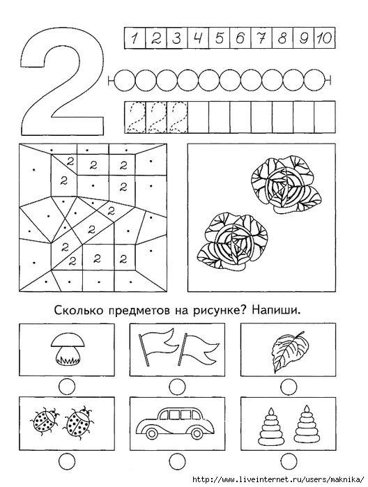 Rossijskij Servis Onlajn Dnevnikov Doshkolnaya Matematika Doshkolnye Uchebnye Meropriyatiya Matematicheskie Zadachi