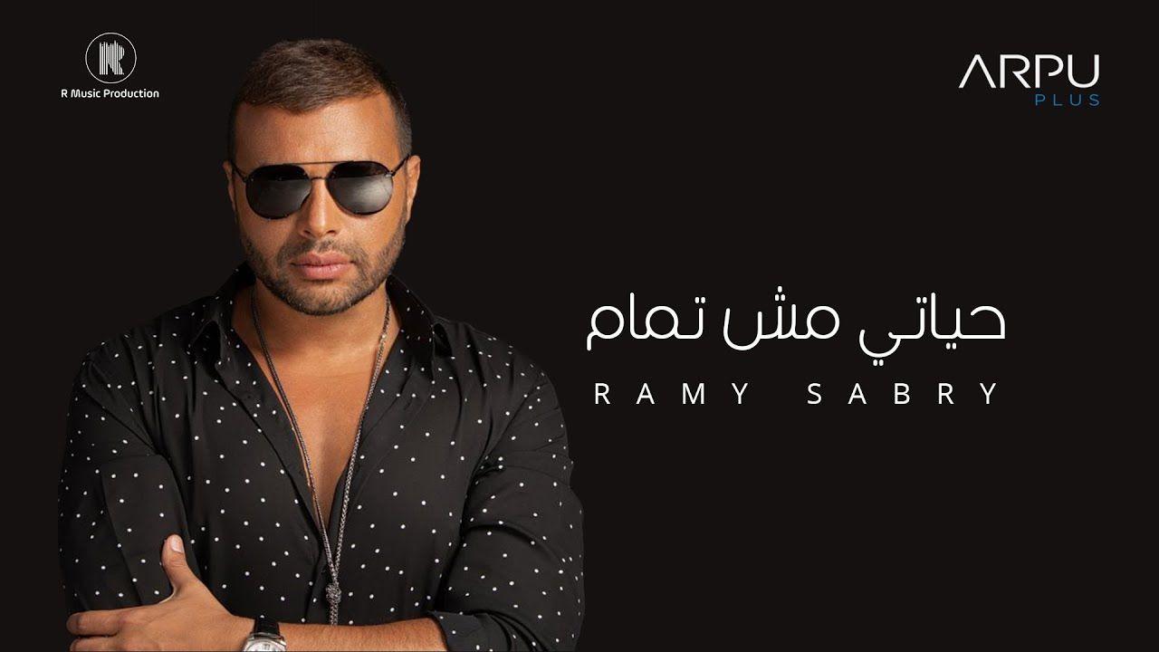 رامي صبري ـ حياتي مش تمام Ramy Sabry Hayati Mesh Tamam Official Lyrics Video Youtube Trending Songs For You Song Video Editing Apps