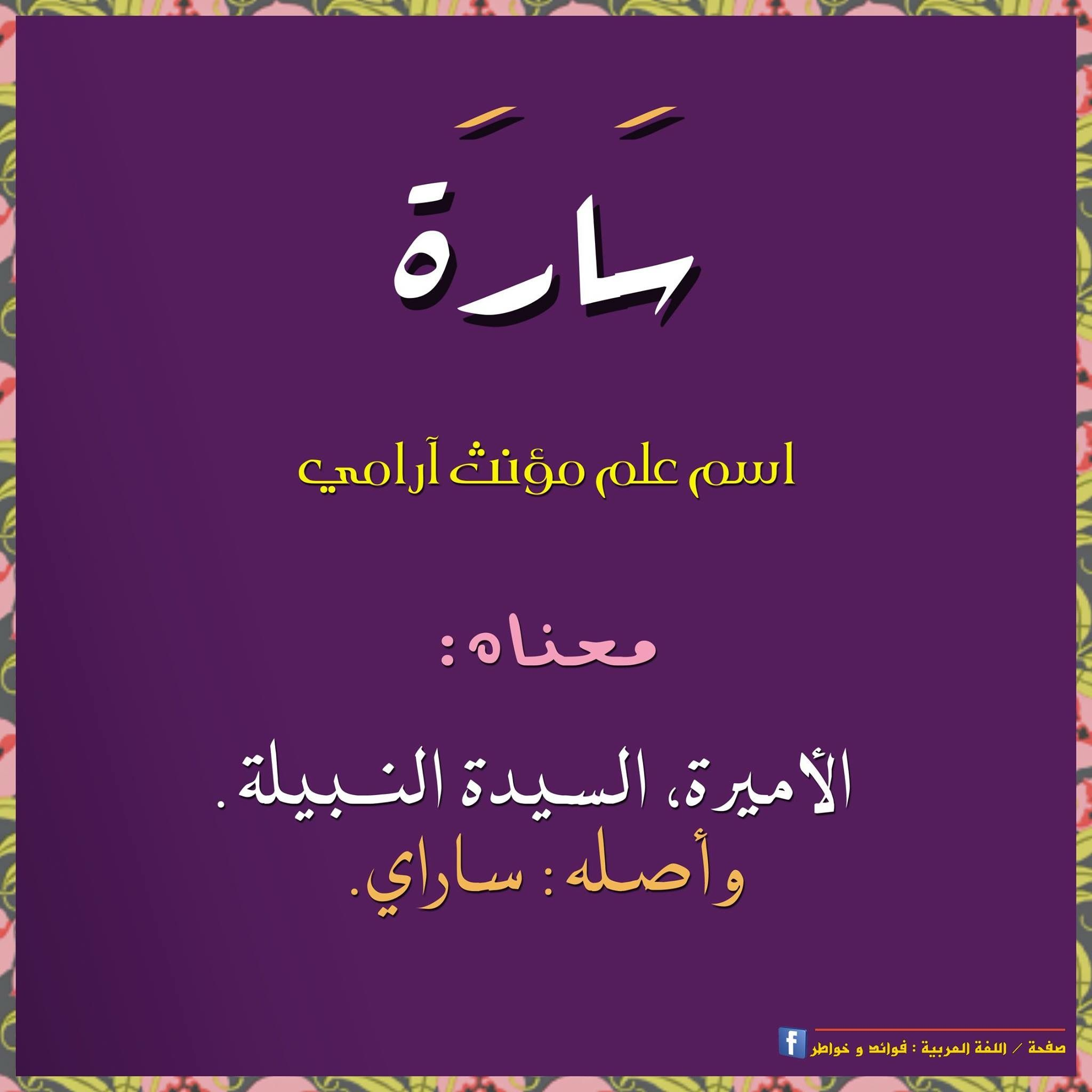 Pin By K Hantoush On Heart Words Learn Arabic Language Funny Quotes