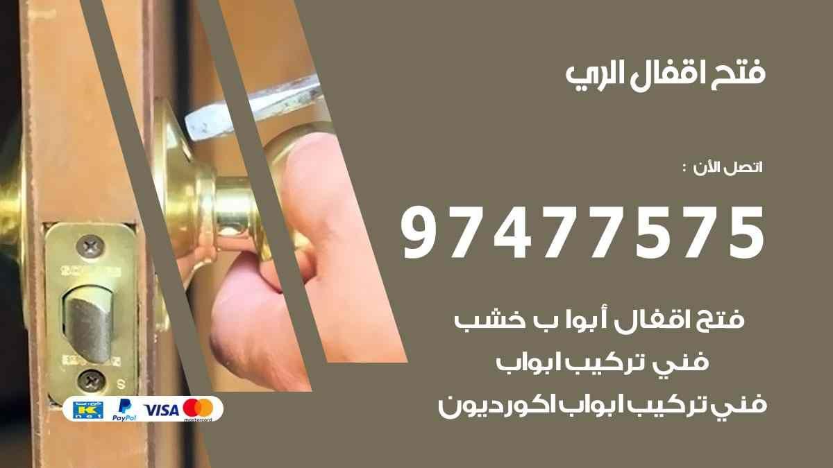 فتح اقفال الري 97477575 نجار فتح اقفال ابواب وتجوري وسيارات نجار الكويت
