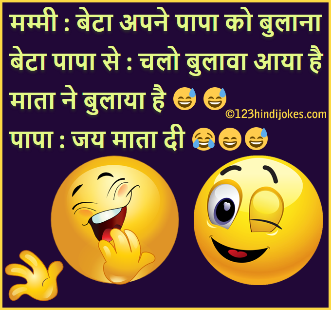 Funny Jokes in Hindi (With images) Funny jokes, Funny