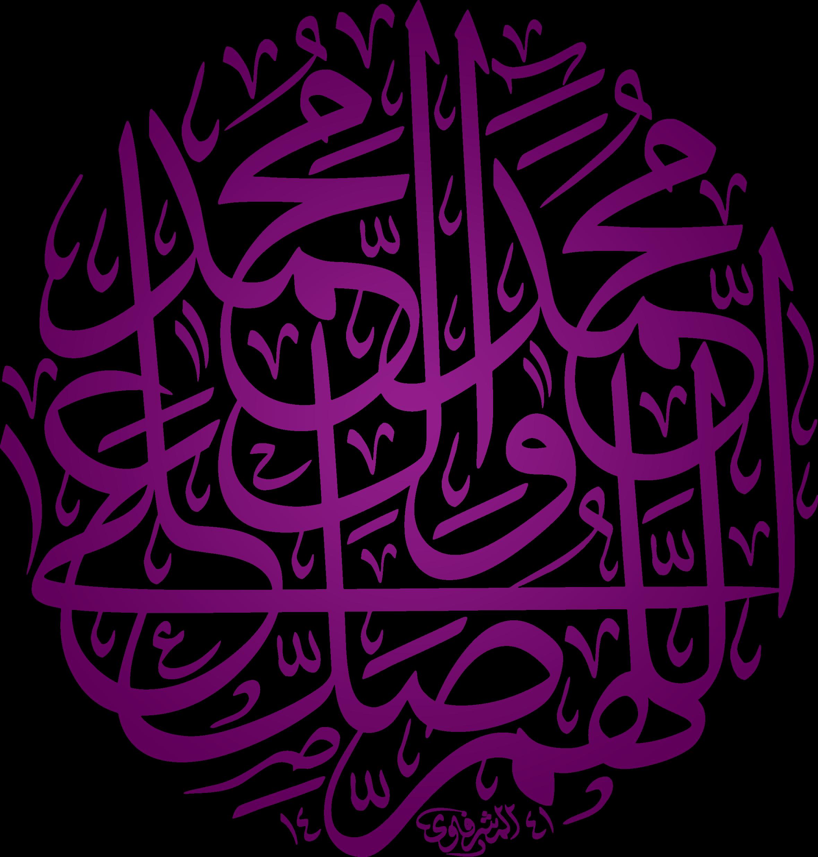 مخطوطات اللهم صل على محمد 11