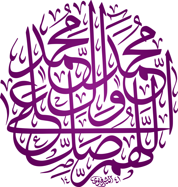 Pin By Ahmed Alabdullah On اللهم صل على محمد و آل محمد Calligraphy Arabic Calligraphy Art