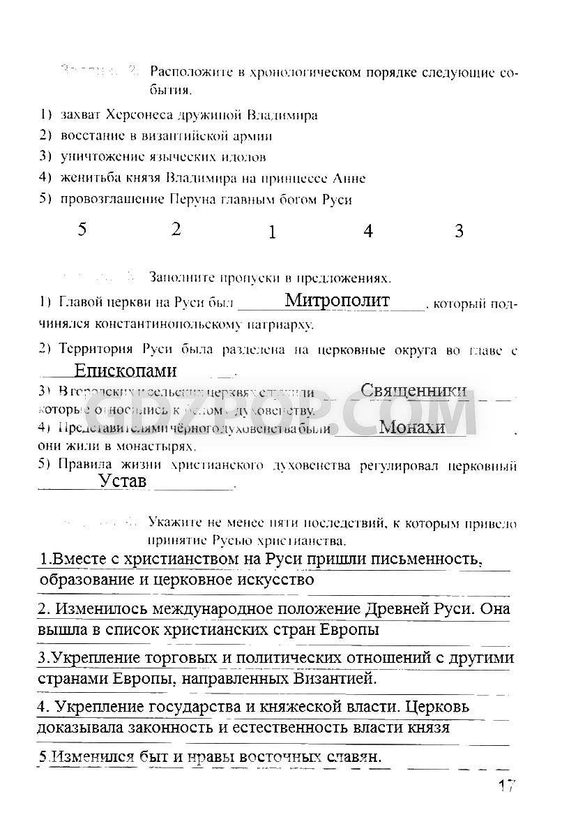 Н.п гаврусейко проверочные работы учебник по неорганической химии 8 класс