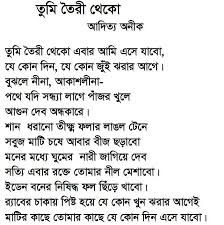 Love Letter Bangla  Google   Love Poem