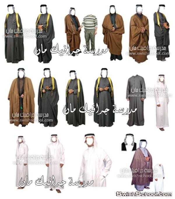 صور مفرغة جلابيات وملابس رجالية بدوية مفرغة جاهزة لتركيب الاستديوهات Psd ملابس رجالية عربية Psd Photoshop Actions Image Fashion