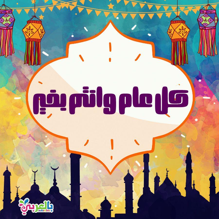 بطاقة تهنئة العيد عيد سعيد كل عام وانتم بخير بطاقات معايدة شاركها مع العائلة والاصدقاء Eid Mubarak Card Movie Posters Poster Movies
