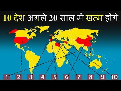 Which top 10 countries that may not exist in next 20 years in hindi in hindi the world is struggling today in which there are some countries going through the worst phase in history gumiabroncs Images