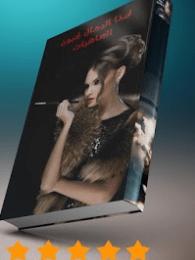لماذا يحب الرجل المرأة القوية pdf