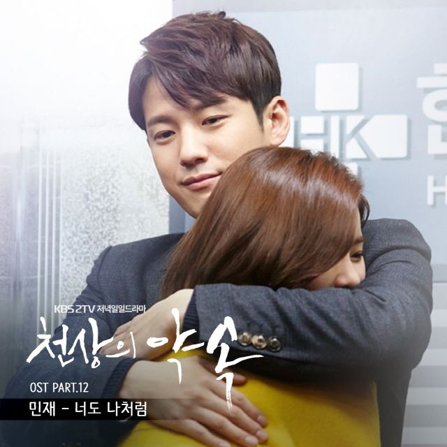 """""""I Wonder If You Hurt Like Me (너도 나처럼)"""" is an OST track recorded by South Korean singer MinJae (민재). It was released on May 11, 2016 by Warner Music Korea"""