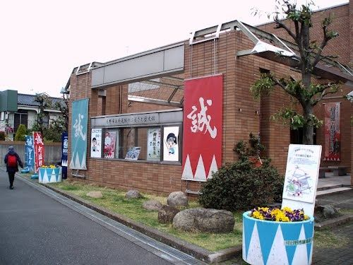 Shinsengumi Museum. I wish I could visit Hino during the Shinsengumi Festival like the one they had in 2012 :) http://makoto.shinsenhino.com/archives/english/120426175930.php