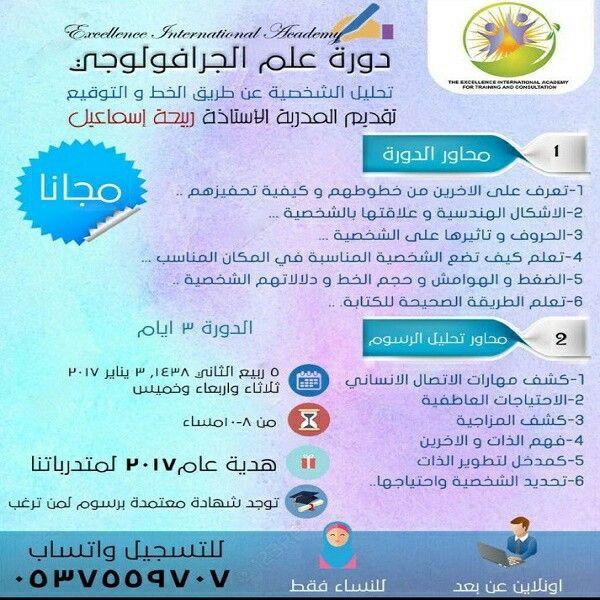 دورات تدريب تطوير مدربين السعودية الرياض طلبات تنميه مهارات اعلان إعلانات تعليم فنون دبي قيادة تغيير سياحه مغا Flyer Word Search Puzzle Words