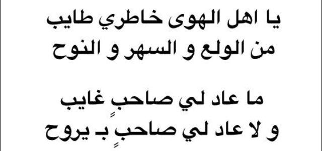 Don T Stay Danabdul بدر بن عبدالمحسن Arabic Quotes Quotes Arabic