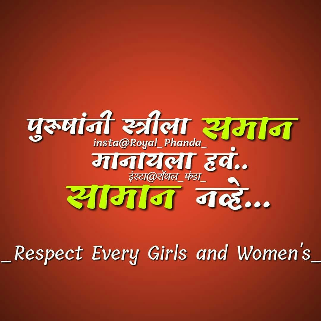 Pin By Pallavi On Marathi Pati Funny Quotes Different Quotes Life Quotes