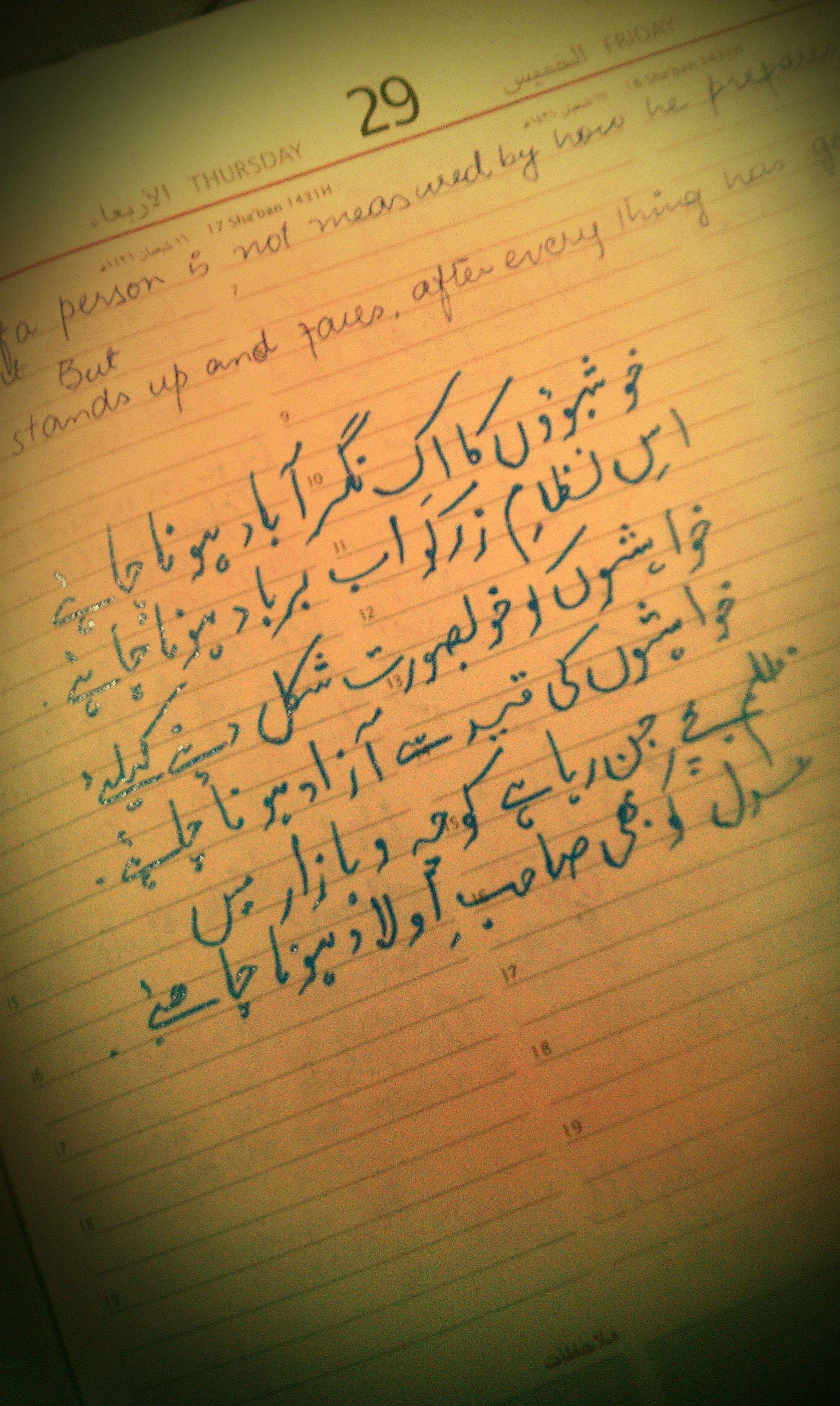 Pakistan Justice Materialism Deep Words Urdu Poetry Image Quotes