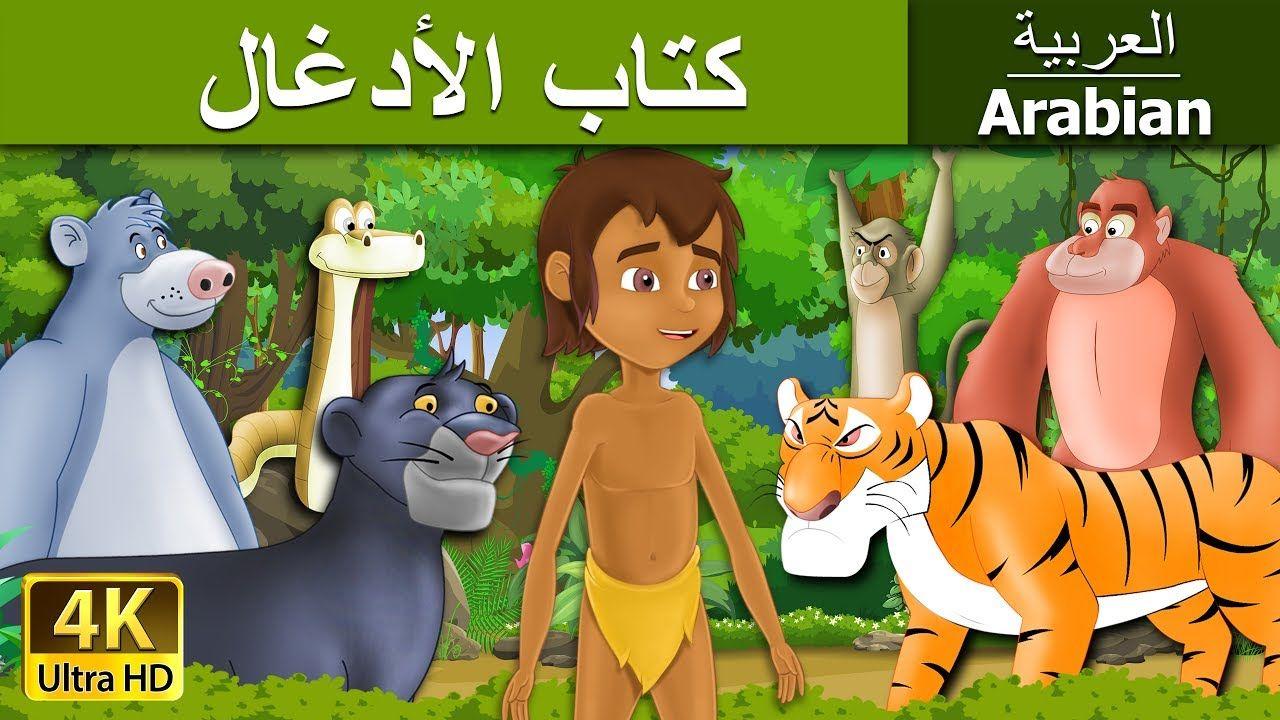أجمل قصص للاطفال قبل النوم قصة إنها زهرة واحدة قصص أطفال بالصور Arabic Books Arabic Kids Arabic Alphabet For Kids
