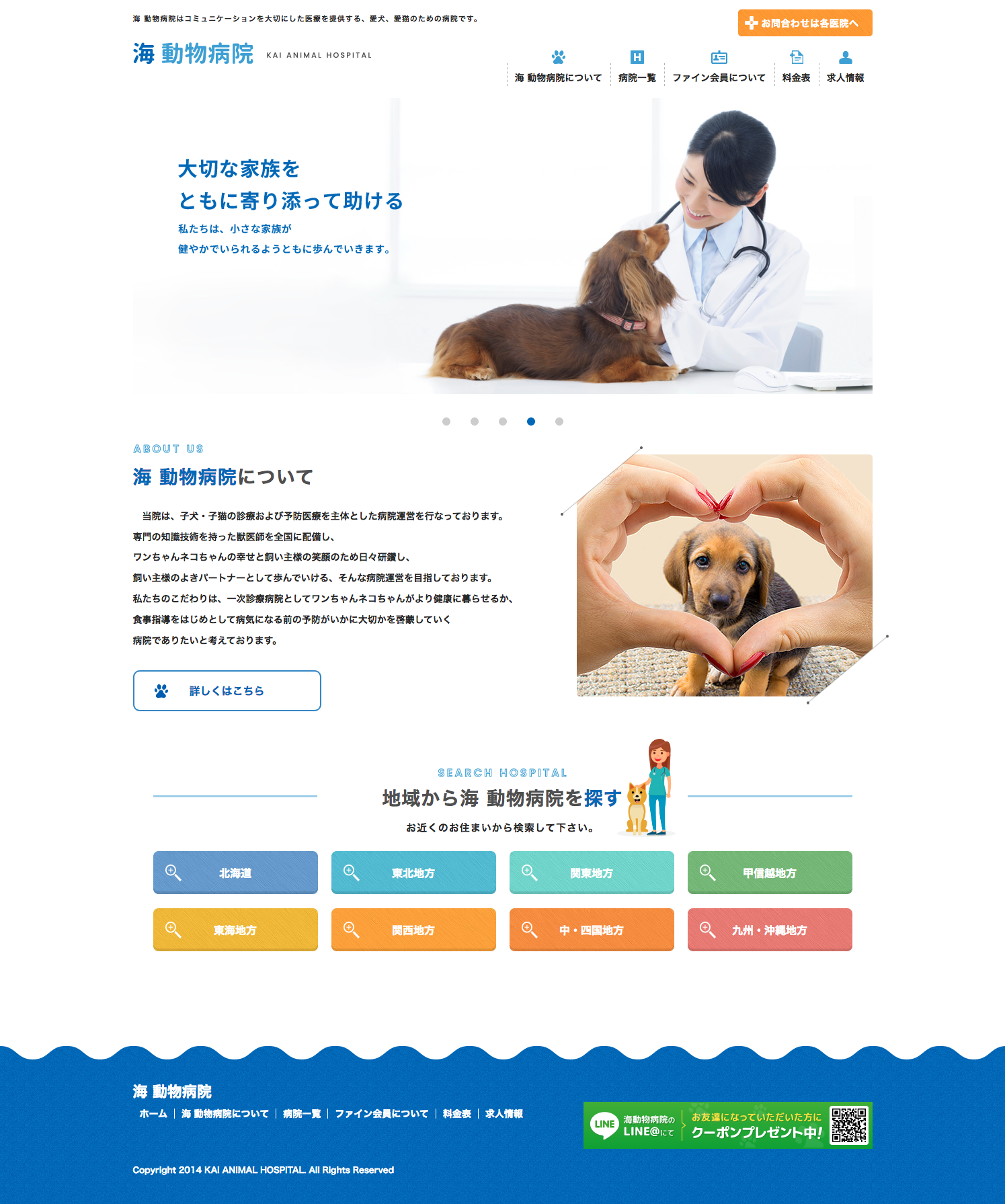海動物病院web 海 動物病院はコミュニケーションを大切にした医療を提供する 愛犬 愛猫のための病院です Web Design Design Clinic
