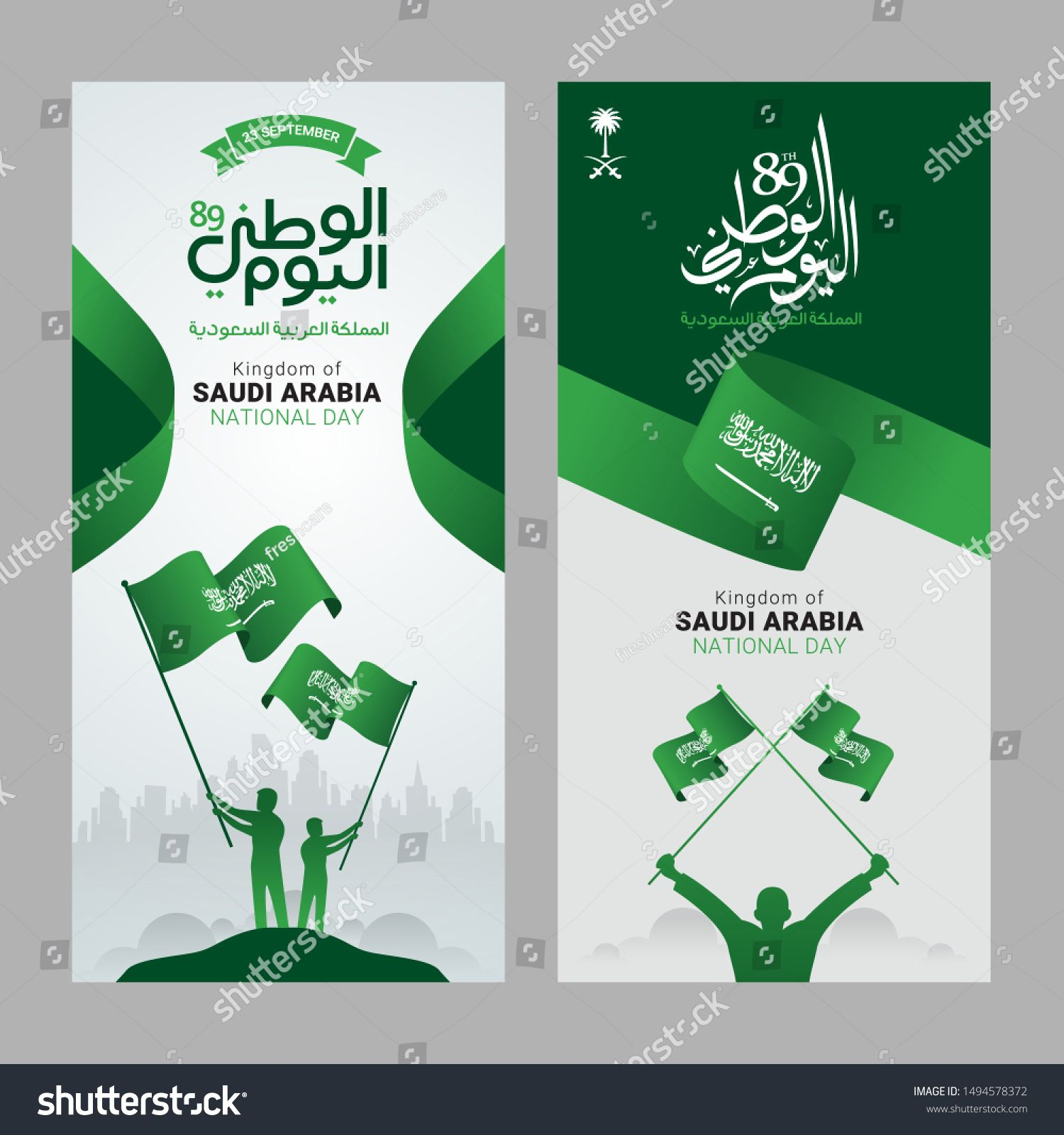 Kingdom Of Saudi Arabia National Day In 23 September Greeting Card Arabic Text Translation Kingdom Of Saudi Arabia N Spo Happy National Day National Day Day
