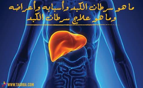 ما هو سرطان الكبد وأسبابه وأعراضه وما هو علاج سرطان الكبد على منصة تجربة Liver Cancer Cancer Medical