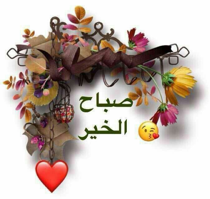 Pin By Mnmn171 Mnmn171 On صباح الخير Good Morning Greetings Good Morning Arabic Morning Greeting