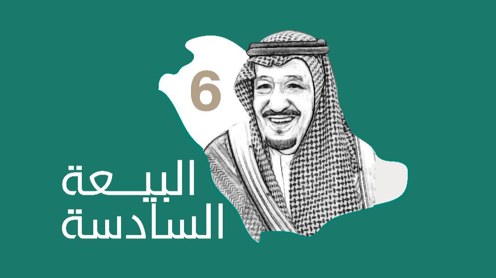 شعار البيعة السادسة الملك سلمان تحميل Png Transparent Popular Logos All Icon Vector Logo