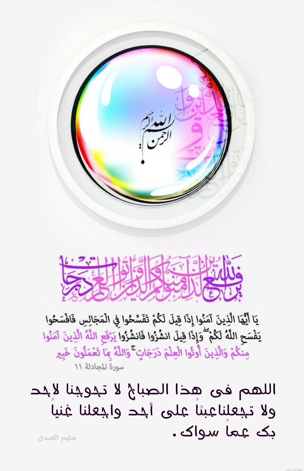 Pin By Sam On صباح الخير In 2020 Islamic Art Quran Prayers