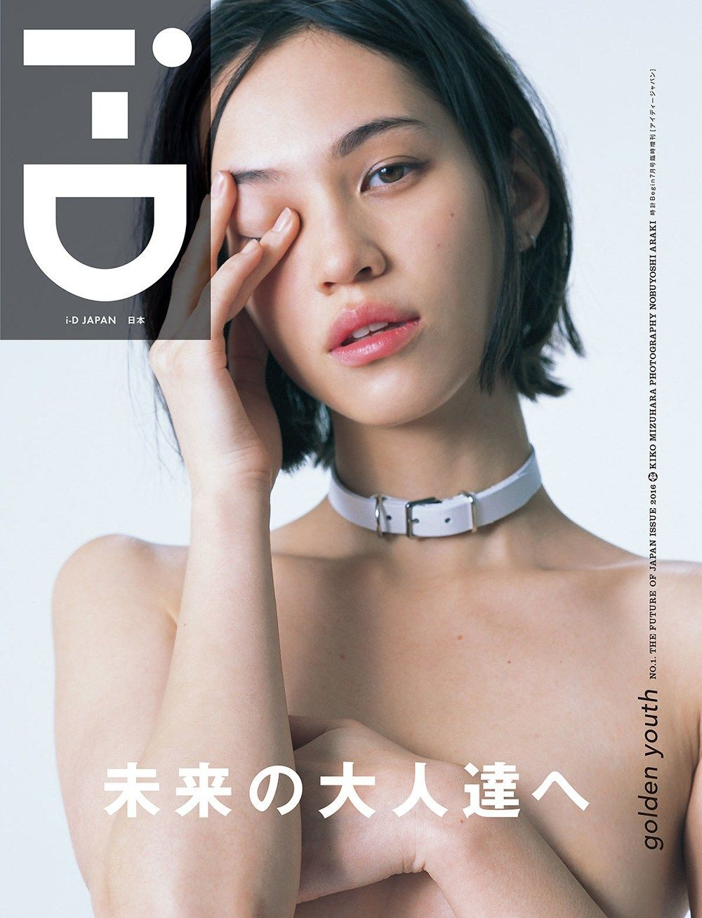 Kiko Mizuhara By Nobuyoshi Araki For i-D Magazine Japan May 2016 Cover