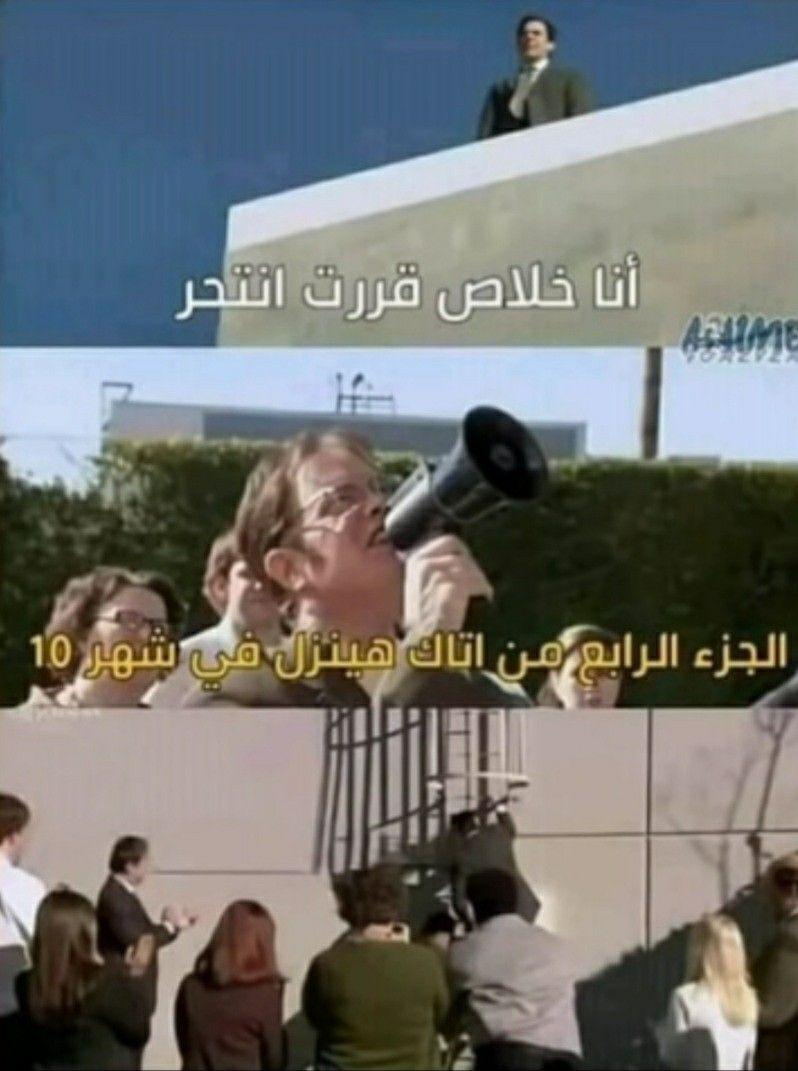 ميمز الانمي Anime Jokes Funny Arabic Quotes Funny Moments
