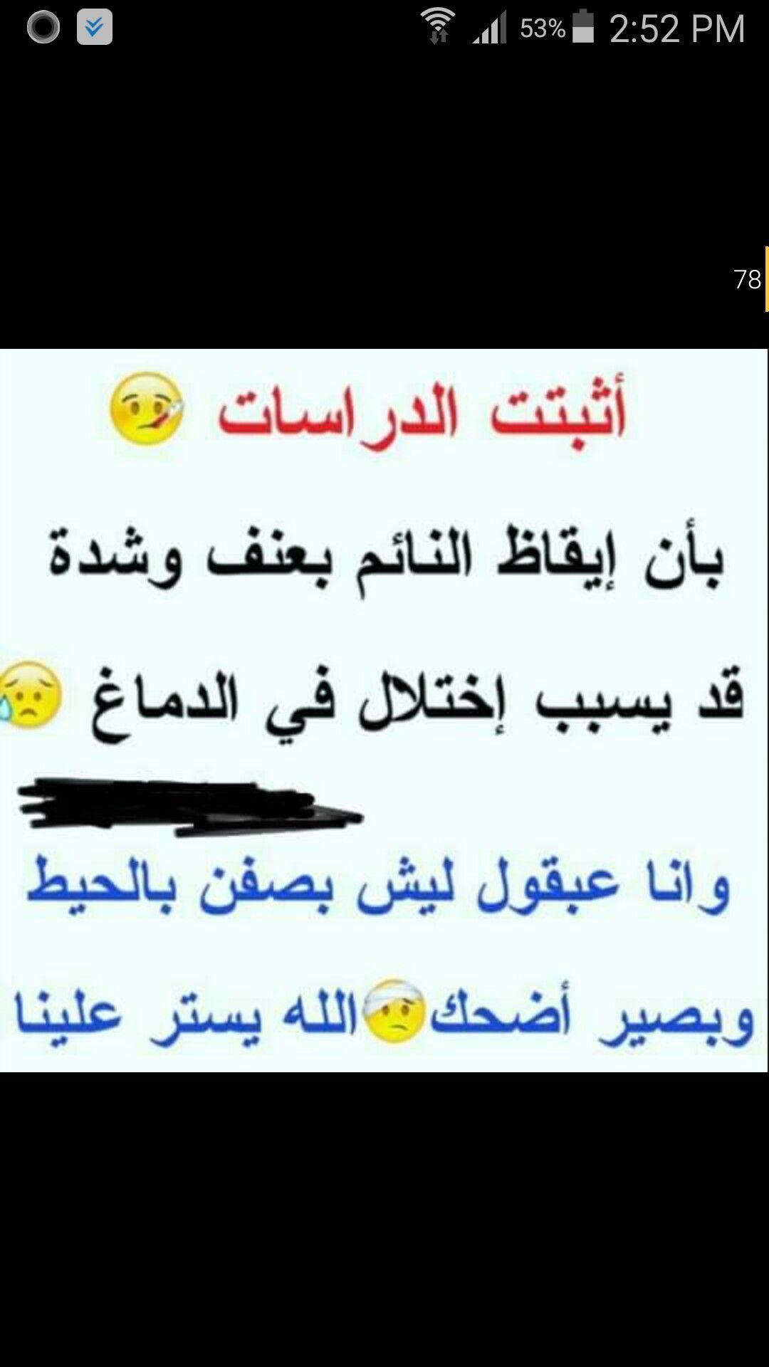 Nourxd Plz Like Https M Facebook Com Fimnkarnabit في منك ع قرنبيط Funny Arabic Quotes Funny Quotes Jokes