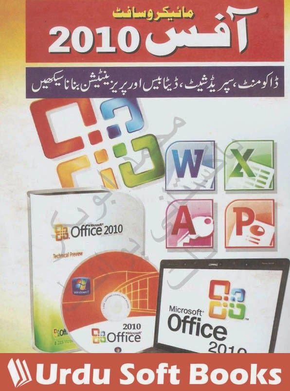 Microsoft Office 2010 in Urdu | Computer books. Free pdf books. Free books online