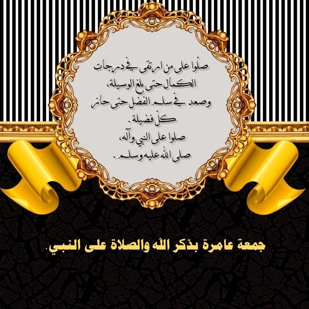 جمعة عامرة بذكر الله والصلاة على النبي صلى الله عليه وسلم Peace