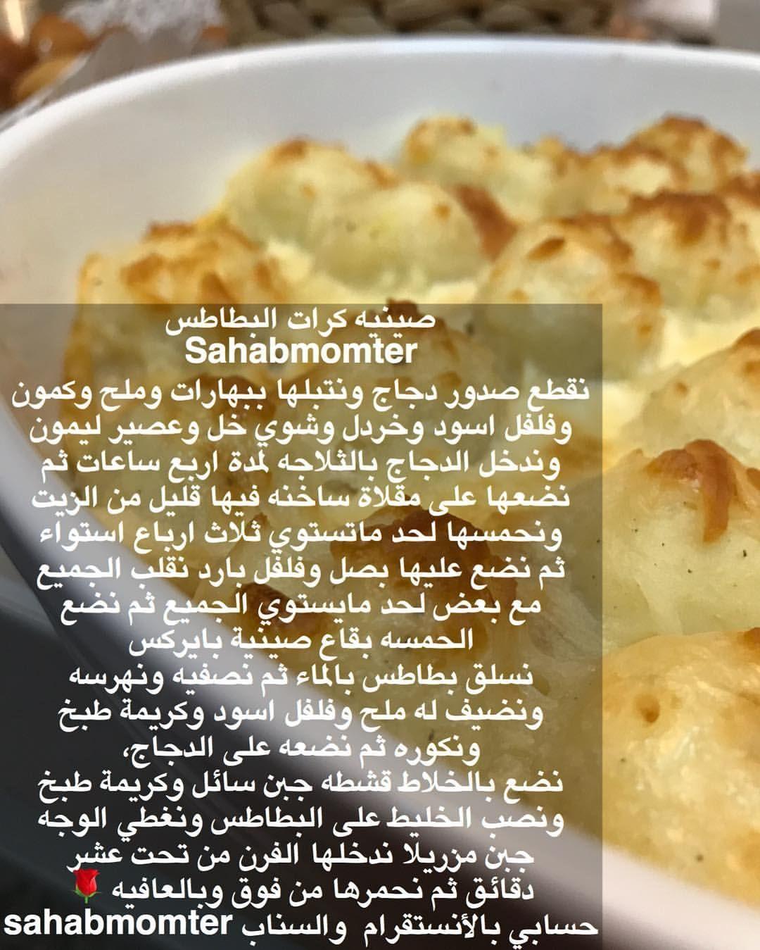 صينية كرات البطاطس Food Receipes Food Snapchat Food Recipies