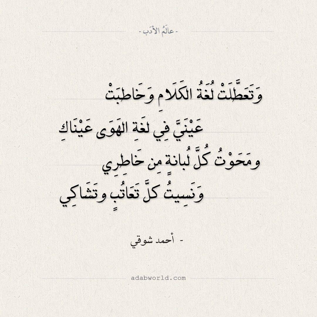 شعر أحمد شوقي لم أدر ما طيب العناق على الهوى عالم الأدب Arabic Poetry Quotes Poetry
