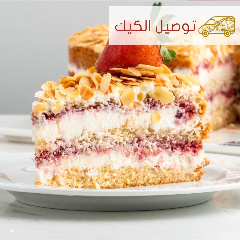 كيك الفراولة طبقات من الكيك الإسفنجي الطري والمحشو بكريمة الجبن ومرميليد الفراولة المحضرة في مطبخ هوراتي مزين باللوز المحمص Strawberry Food Desserts Cake