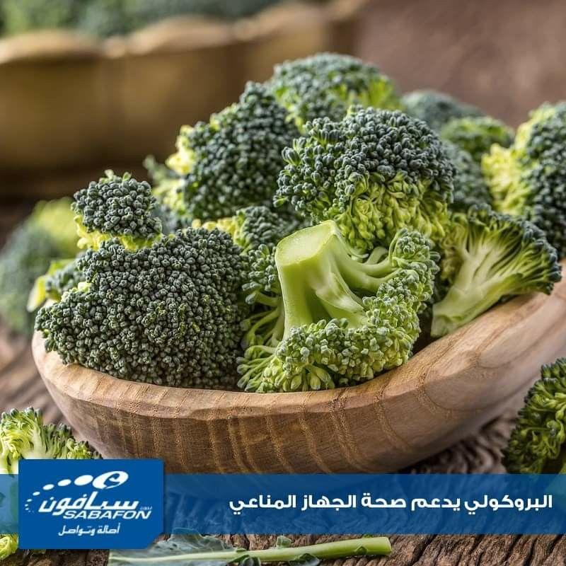 يعد البروكلي مصدرا غني ا بفيتامين ج كما أن ه يحتوي على مجموعة من مضادات الأكسدة القوية كالسلفورافان وبالتالي فإن تناوله بانتظا Broccoli Vegetables Food
