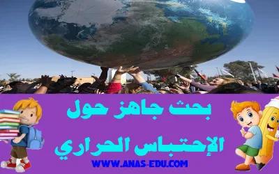 بحوث جاهزة مدونة أنس التعليمية Ana