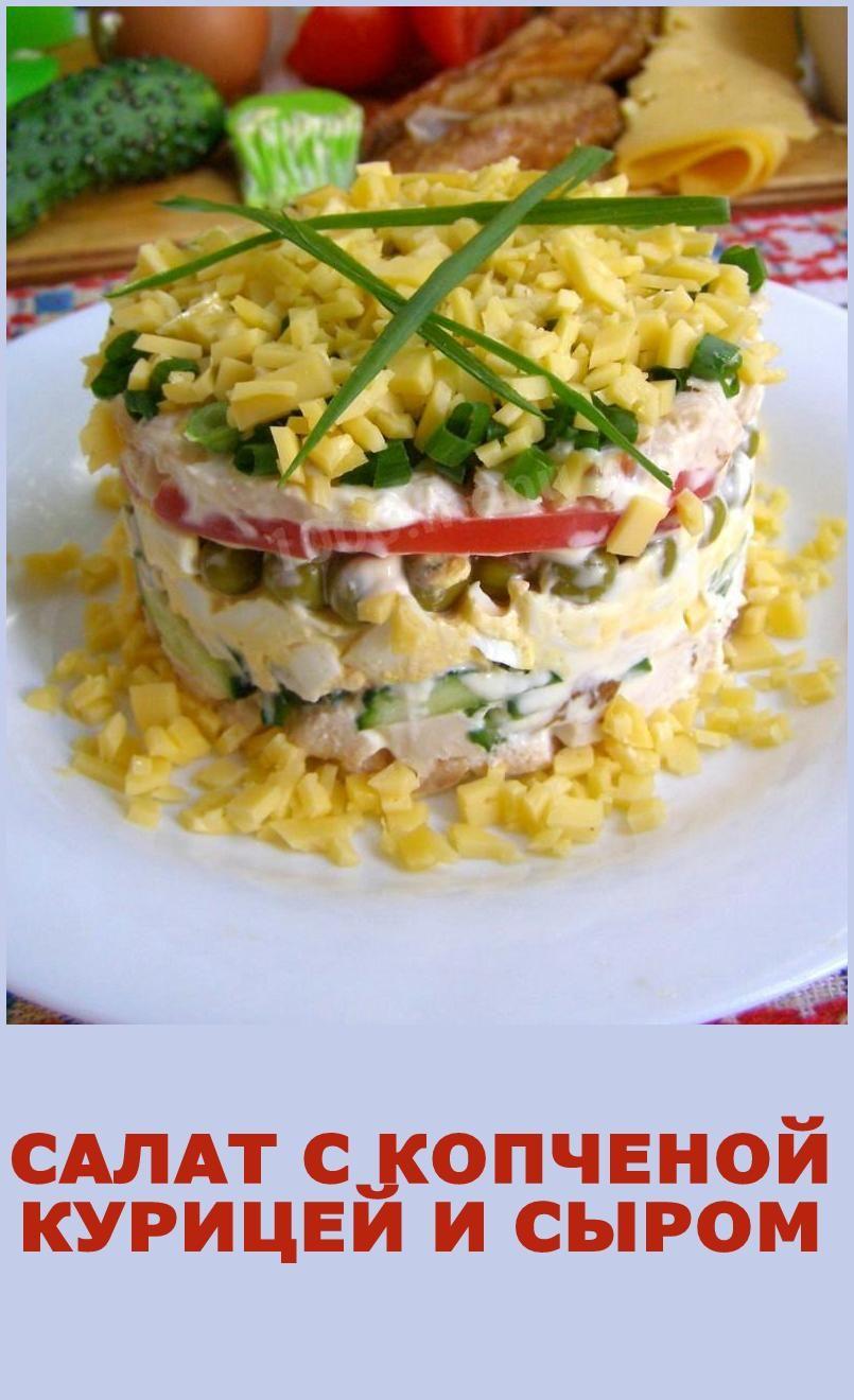 Салат с копченой курицей и сыром | Рецепт | Еда, Кулинария ...