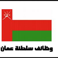 وظائف متنوعة عمان 2019 May Jobs Oman شهر مايو Bar Chart Oman Chart