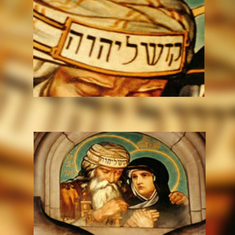 Darmstadt Russian Orthodox Church  Jehovah's name in Hebrew on the