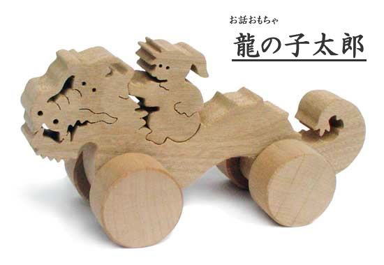 Educational Toys Age 2 : Folk toys dragon child taro ( roller roller rolling wooden toys