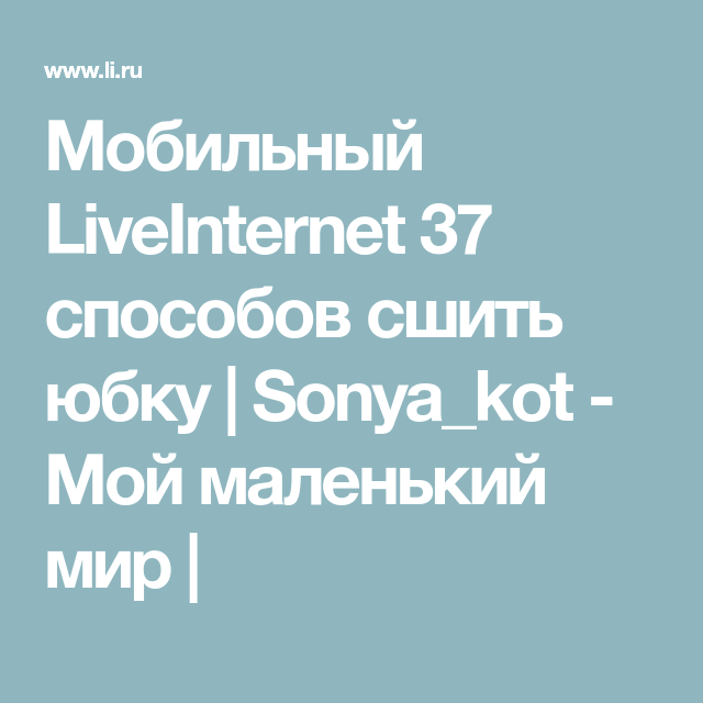 a4b07fd57de Мобильный LiveInternet 37 способов сшить юбку | Sonya_kot - Мой маленький  мир