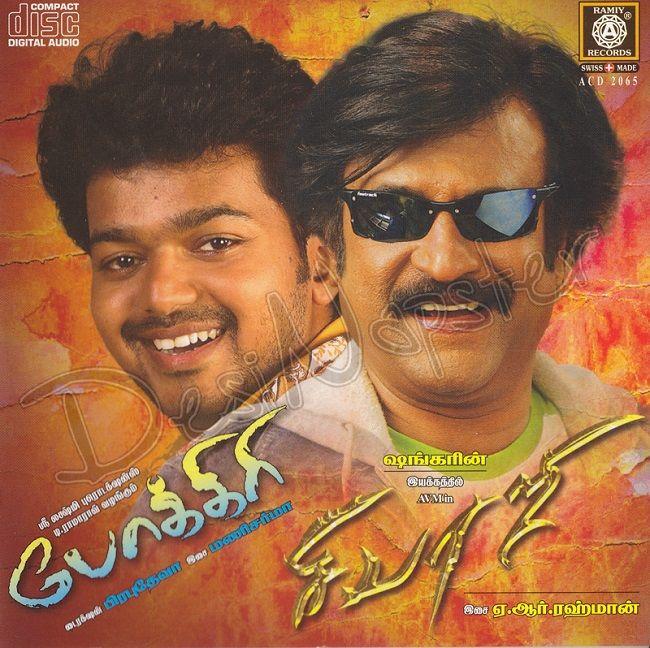 Pokkiri 2007 Flac Wav Songs Download Tamil Flac Songs Audio Songs Songs Audio Music