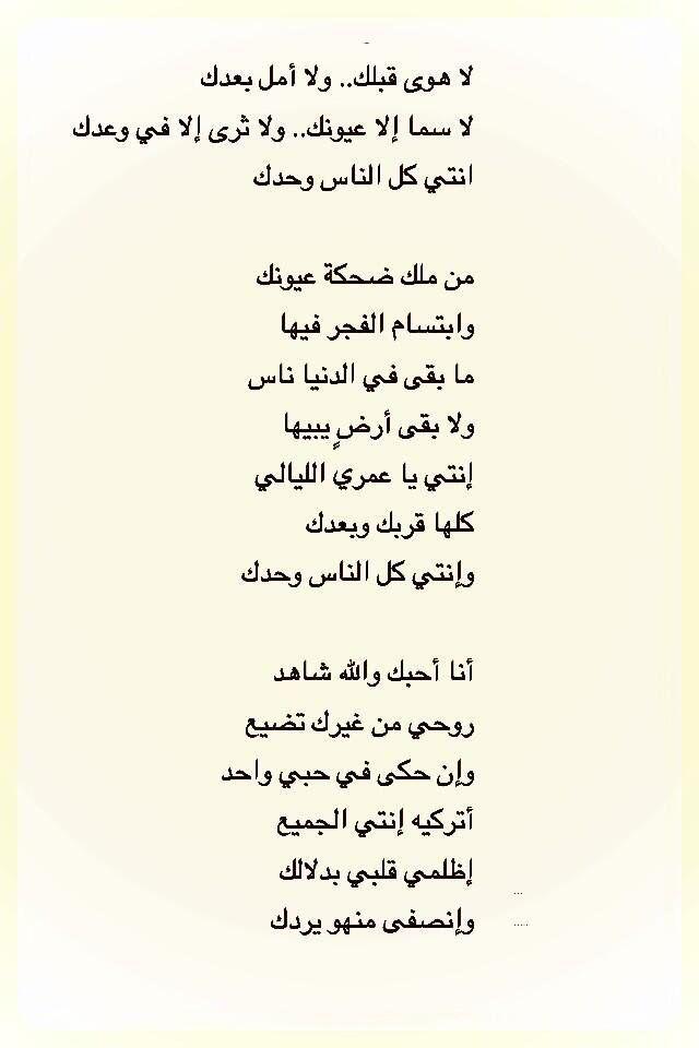 بدر بن عبدالمحسن Couples Quotes Love Words Quotes Couple Quotes