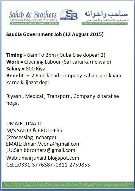 Saudia Government Job 12 August 2015 Umair Junaid Government