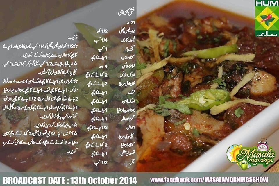 Pakistani Food Recipes Snacks